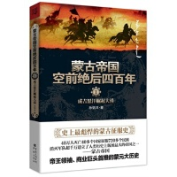 蒙古帝国*四百年(1成吉思汗崛起大漠)