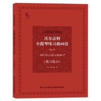 沃尔法特小提琴练习曲60首Op 45(练习提示) 9787556425648 出版社:湖北教育出版社 湖北教育出版社