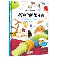 小鳄鱼的糖果牙齿:孩子不爱刷牙,怎么办?(精装绘本)