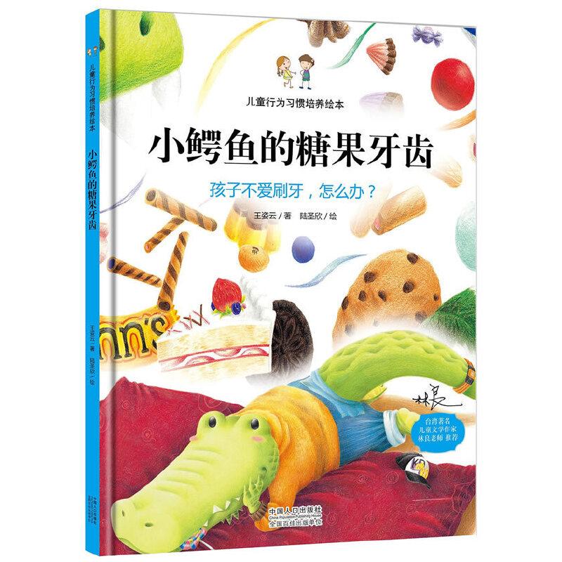 小鳄鱼的糖果牙齿:孩子不爱刷牙,怎么办?(精装绘本) 儿童行为习惯培养绘本,父母送给孩子的礼物,畅销台湾6年,台湾儿童文学作家林良倾情推荐。