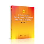 十九届四中全会决定辅导读本《中共中央关于坚持和完善中国特色社会主义制度、推进国家治理体系和治理能力现代化若干重大问题的决定》辅导读本