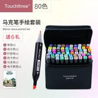 【部分地区包邮】马克笔套装Touch three三代学生动漫手绘彩色绘画油性笔80色
