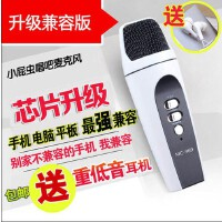 苹果安卓iphone手机唱吧专用电容麦克风 电脑k歌yy语音迷你小话筒