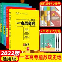 2021版一本高考题 数学政治历史地理文科4本套装搭配一本涂书星刷考题划重点炼技法高中