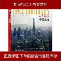 【二手旧书8成新】中国高楼 (比利时) 乔治斯 宾得 广西师范大学出版社 9787549569304