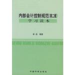 内部会计控制规范(第2辑)学习读本