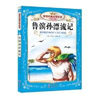 世界经典文学名著彩图注音版-鲁滨孙漂流记(修订版)