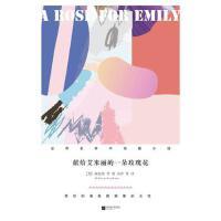 【XSM】 献给艾米丽的一朵玫瑰花(精装) [美]福克纳,等 江苏文艺出版社 9787539998992