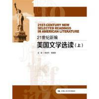 正版二手旧书8成新 21世纪新编美国文学选读(上下) 陈世丹,屈晓丽中国人民大学出版社