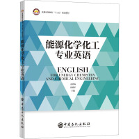能源化学化工专业英语 中国石化出版社