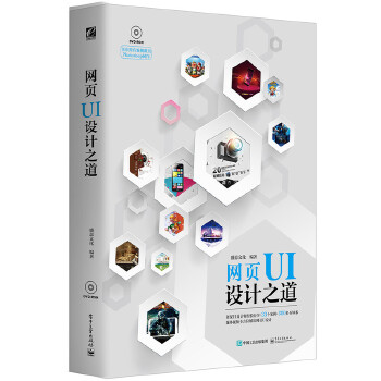 网页UI设计(pdf+txt+epub+azw3+mobi电子书在线阅读下载)