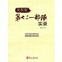 关东军第七三一部队实录(中文版)