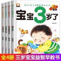 3岁宝宝智力开发早教书 全4册 宝宝3岁了 三岁孩子早教书籍幼儿园小班益智启蒙全脑开发思维训练左右脑开发智力大书