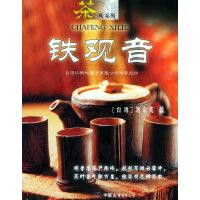 铁观音――茶风系列