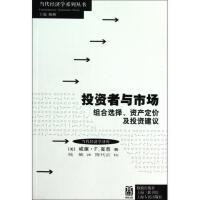 投资者与市场(组合选择资产定价及投资建议)/当代经济学译库/