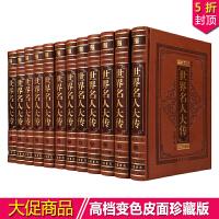 世界名人大传 中外国人物传记正版珍藏版/皮面16开全12册