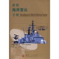 世界海用雷达手册