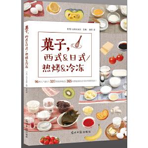 �子,西式&日式/热烤&冷冻