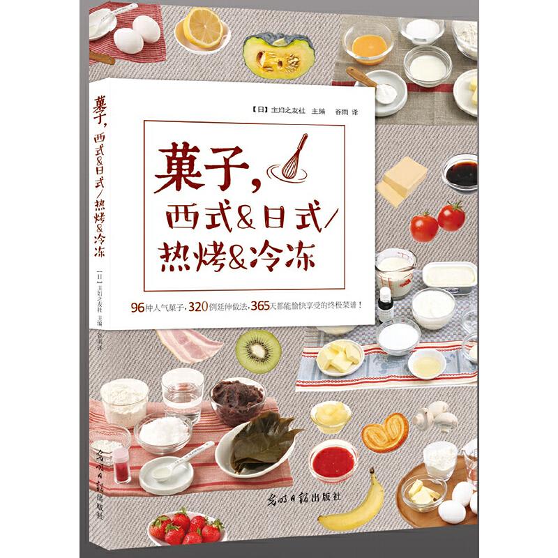 菓子,西式&日式/热烤&冷冻 西式、日式,热烤、冷冻,你想要的菓子这里都有!
