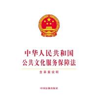 中华人民共和国公共文化服务保障法(含草案说明)