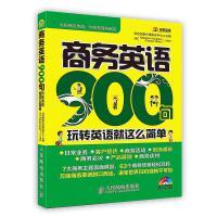 【按需印刷】-商务英语900句:玩转英语就这么简单
