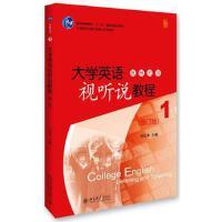 大学英语视听说教程(1)教师用书(修订版) 刘红中 9787301274620