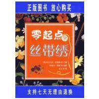 【二手旧书9成新】零起点学丝带绣 (澳)加德纳 ,兰莹 中国纺织出版社 9787506459464