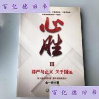 【二手旧书9成新】心胜3―尊严与正义 关乎国运 /金一南 长江文艺