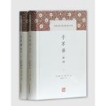 子不语全译(全二册)(中国古代名著全本译注丛书)