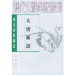 大唐新语(唐宋史料笔记)/历代史料笔记丛刊