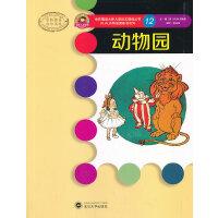世界插画大师儿童绘本精选-W.W.丹斯诺系列12-动物园