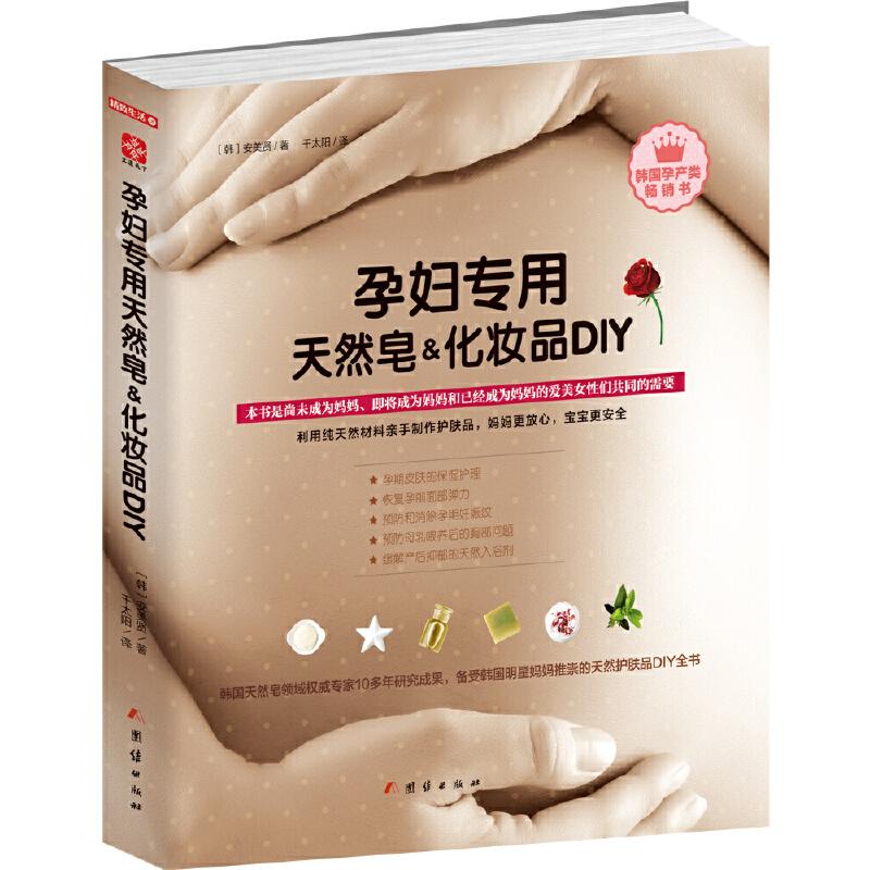 孕妇专用天然皂&化妆品DIY (利用纯天然材料亲手制作护肤品,是妈妈为宝宝所做安全健康选择。一本用纯天然材料对孕妇进行护理,涵盖了孕妇需要了解的所有天然呵护方法DIY全书。韩国公认的天然皂领域权威专家10多年来研究成果。)