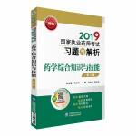 2019国家执业药师考试习题与解析 药学综合知识与技能(第十一版)