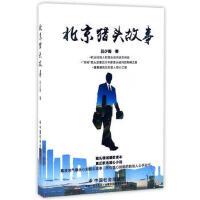北京猎头故事