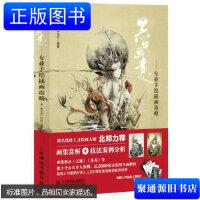 【旧书二手书9成新】黑白画意 /李一帆(VIKI_LEE) 著 人民邮电出版社