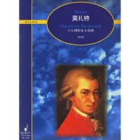 [二手旧书9成新] 莫扎特G大调弦乐小夜曲(钢琴版) (奥)莫扎特 作曲 9787539921730 江苏文艺出版社