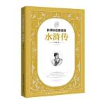 童趣文学新课标名著阅读・水浒传