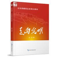 走向光明:纪念西藏民主改革60周年