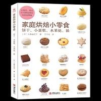 家庭烘培小零食:饼干、小蛋糕、水果挞、派 烘焙书 烤箱家用 烘焙食谱书 烹饪书籍大全 烘焙书籍教程大全 食谱烤箱 西点