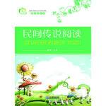 青苹果丛书:民间传说阅读(货号:Q1) 顾萍 9787516404485 企业管理出版社书源图书专营店