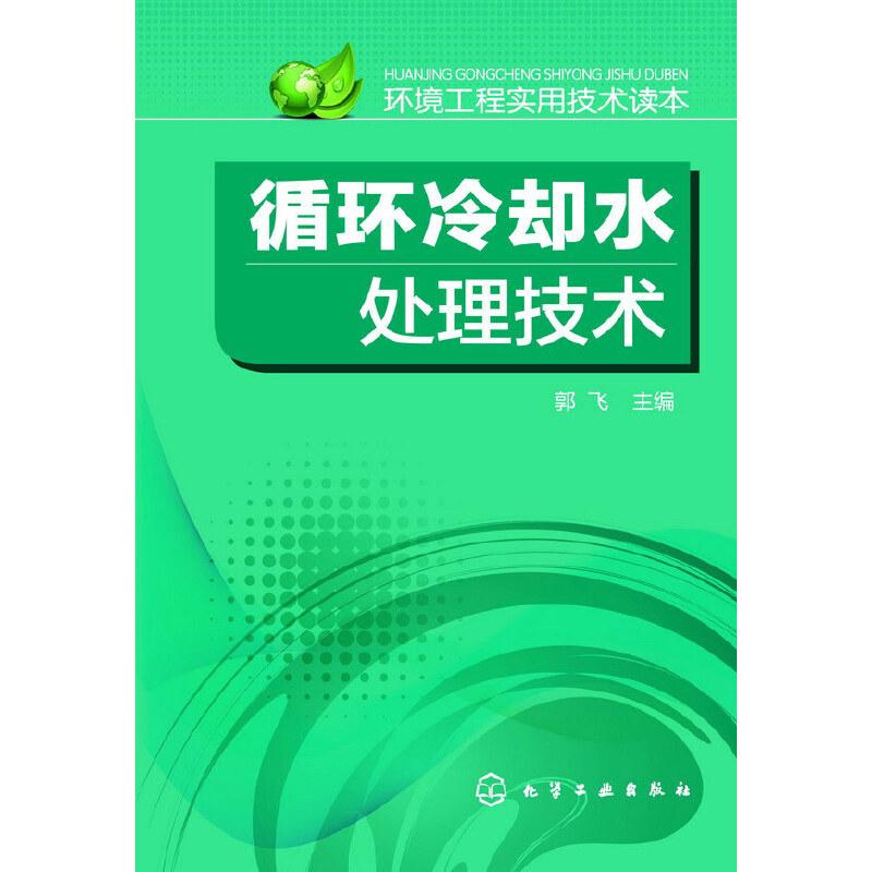 环境工程实用技术读本--循环冷却水处理技术