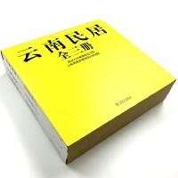 云南民居(1、2、3)