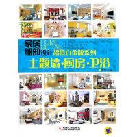【二手旧书9成新】家居细部设计超值白金版系列 主题墙 厨房 卫浴 李娜 机械工业出版社 9787111368748