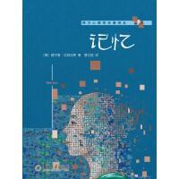 记忆(西方心理学名著译丛书)