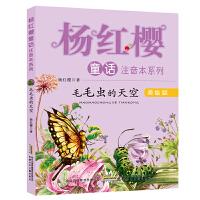杨红樱童话注音本系列・毛毛虫的天空