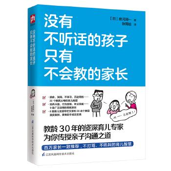 没有不听话的孩子 只有不会教的家长日本教育专家泉河润一30年育儿经验总结,深受家长及教育界人士好评;传授亲子高效沟通之道,培养既独立又合作的好孩子