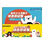 QQfamily轻松上小学书系:幼升小入学能力综合测试卷(基础篇、提高篇 全2册)