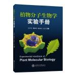 植物分子生物学实验手册