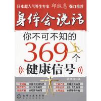 【二手书九成新】身体会说话--你不可不知的369个健康信号,胡晓梅,化学工业出版社