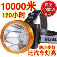 头灯强光充电超亮头戴式户外led夜钓王防水远射3000米高亮度